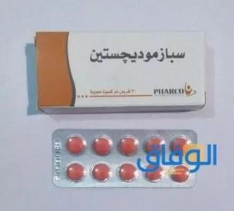 جرعة دواء سبازمو ديجستين