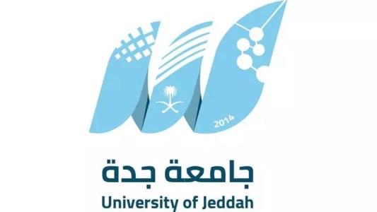 شروط التقديم على وظائف جامعة جدة