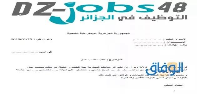 نموذج طلب عمل في الجزائر