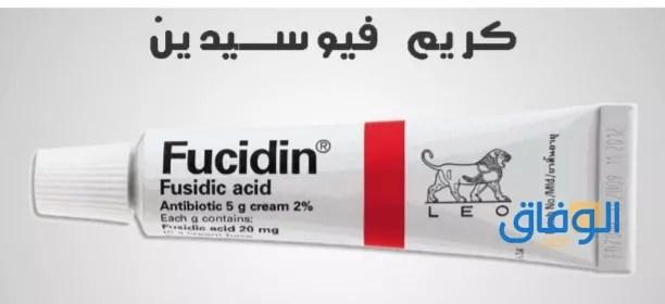 فيوسيدين كريم لعلاج آثار الجروح