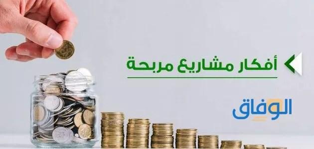 مشاريع صغيرة مربحة في الجزائر