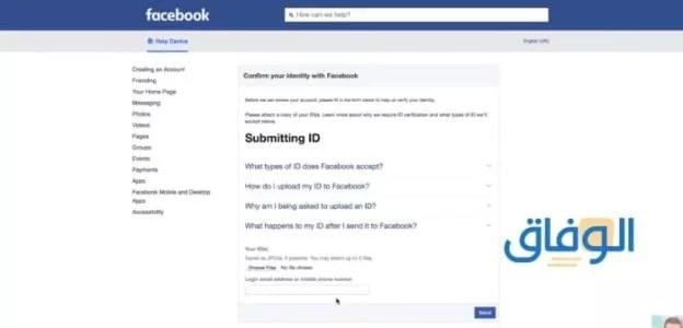 كيفية استرجاع حساب الفيس بوك بعد تعطيله من قبل الاداره