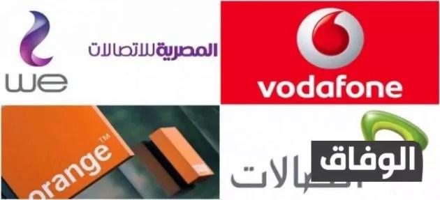 أفضل شبكة محمول في مصر 2021