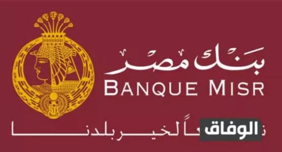قرض شخصي بالبطاقة فقط بنك مصر