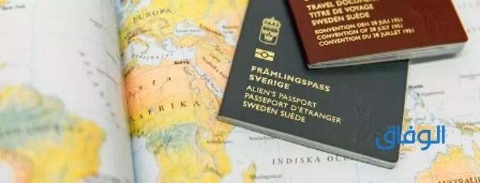 الإقامة الدائمة في دولة السويد