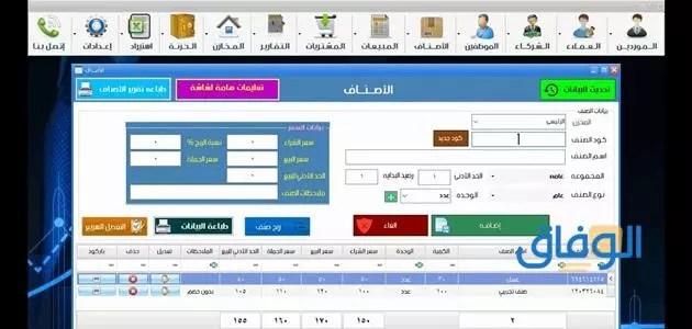 تحميل برنامج ادارة المحلات التجارية مجانا عربى 2021 من ميديا فاير