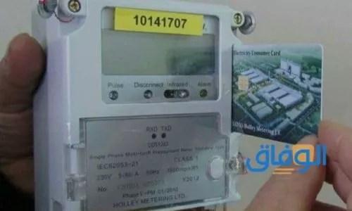 سعر عداد الكهرباء الثلاثي