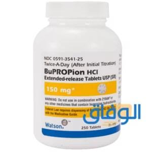 علاج البوبروبيون لعلاج التوتر العصبي