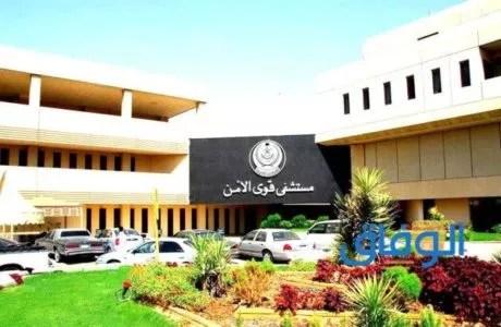 فتح ملف في مستشفى قوى الأمن في الدمام
