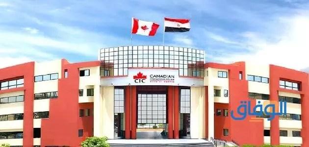 مصاريف الجامعة الكندية CIC
