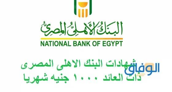 شهادة استثمار البنك الاهلى المصرى