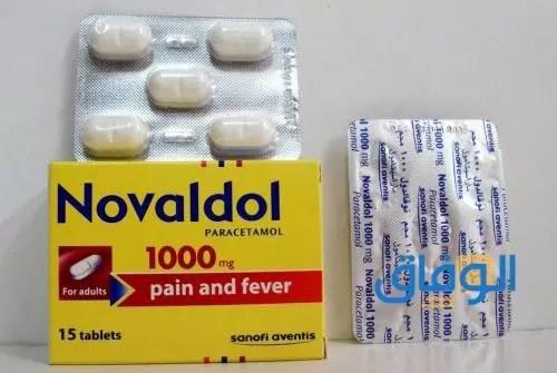 دواء نوفالدول
