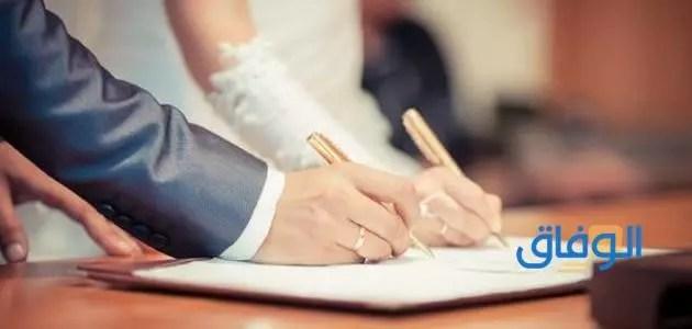 ملف عقد الزواج في الجزائر