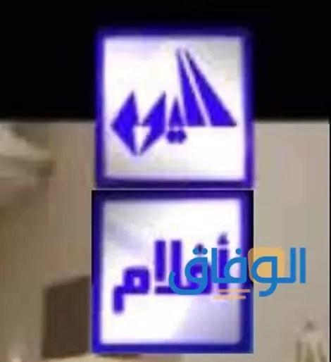 تردد قناة اليوم أفلام
