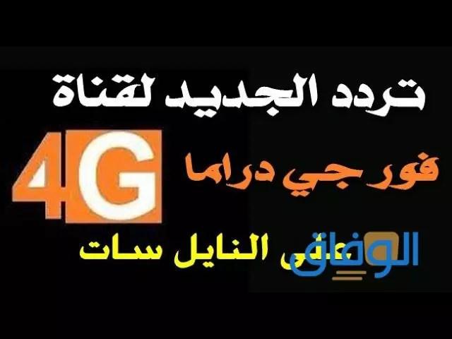 قناة 4g دراما