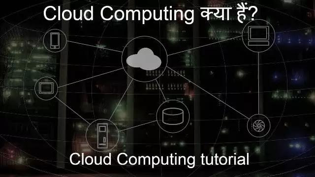 Cloud-Computing-kya-hai
