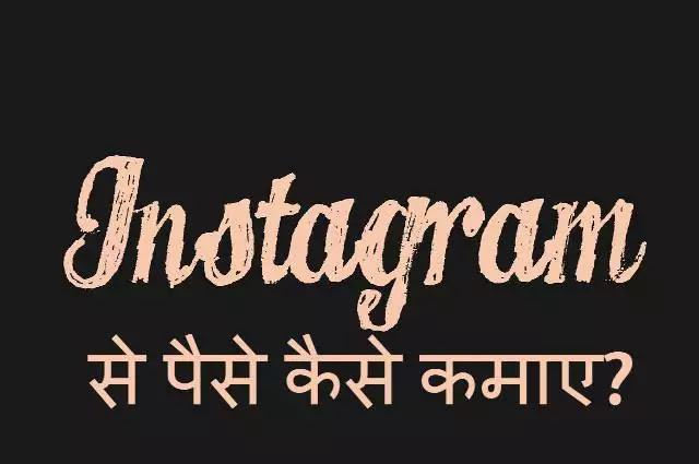 Instagram-se-paise-kaise-kamaye-5-tarike-se