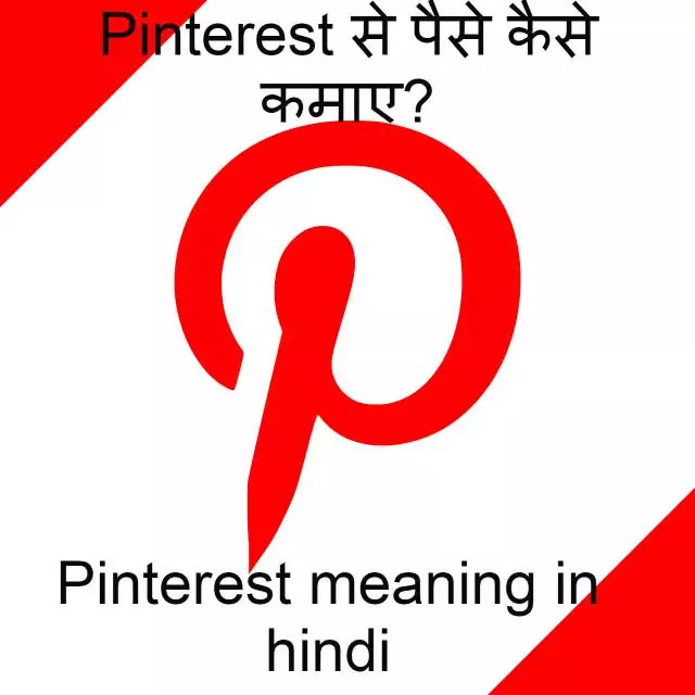 Pinterest-se-paise-kaise-kamaye