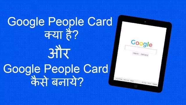 Google-People-Card-kya-hai