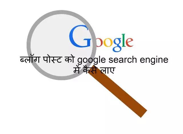 blog-post-ko-google-search-engine-me-kaise-laye