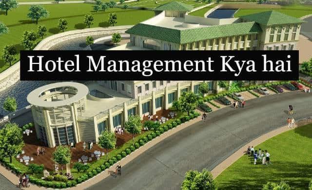 hotel-management-kya-hai
