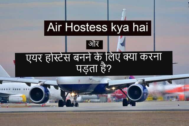 air-hostess-kya-hai-air-hostess-banne-ke-liye-kya-karna-padta-hai