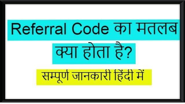 referral-code-ka-matlab-kya-hota-hai