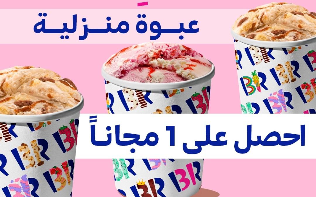 Baskin Robbins Dubai Home Pack Offer