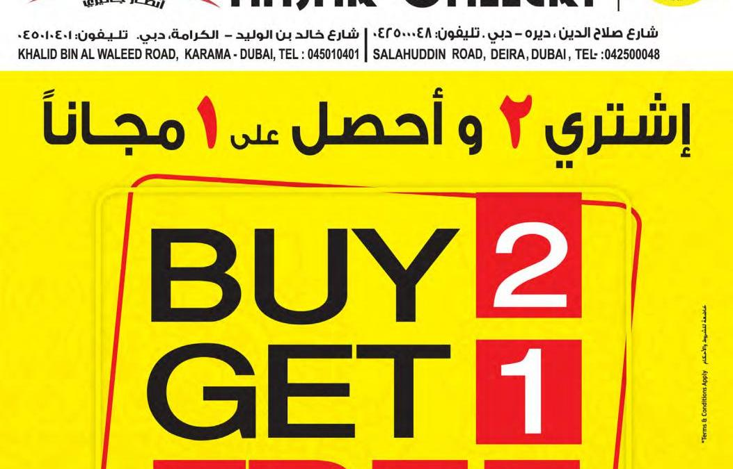 Ansar Mall Buy 2 get 1 Free Offer
