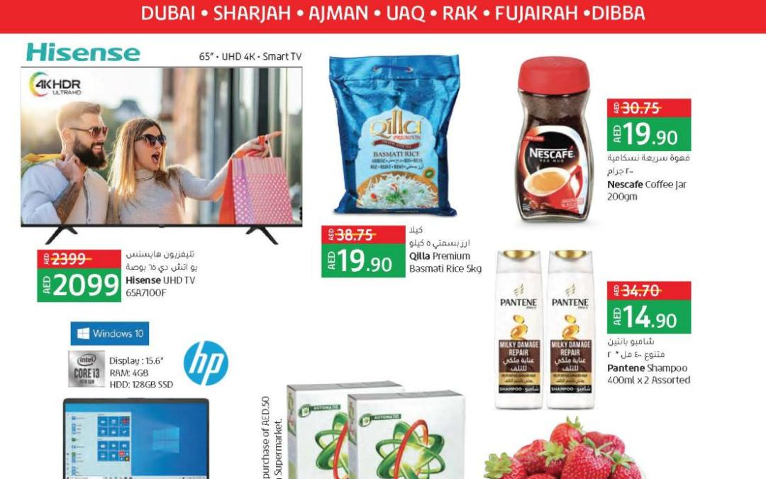 LULU Hypermarket UAE PRICE Blast Deals