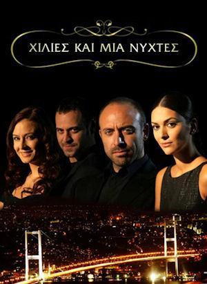 xilies_kai_mia_nyxtes