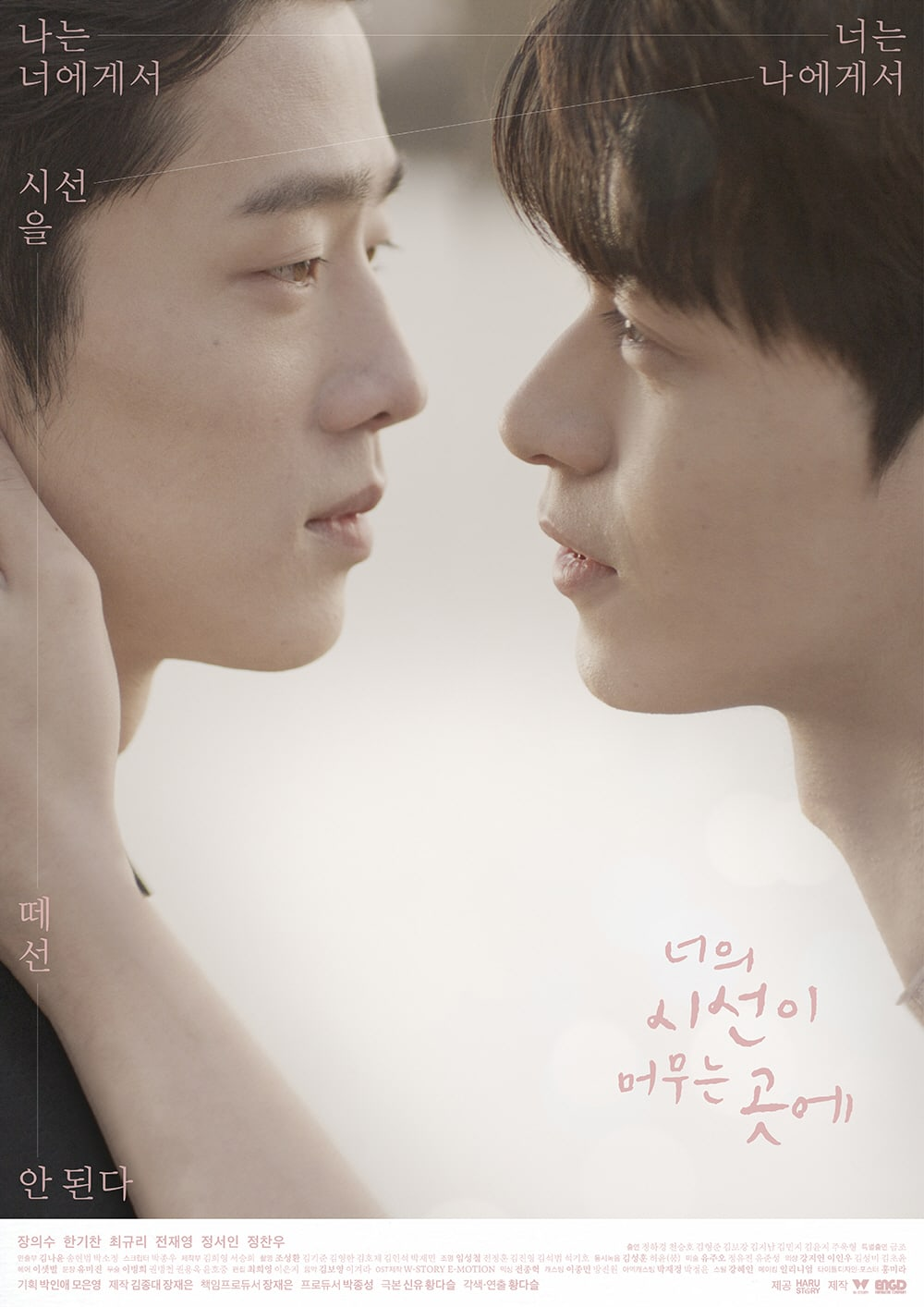 Gay Korean Drama Poster