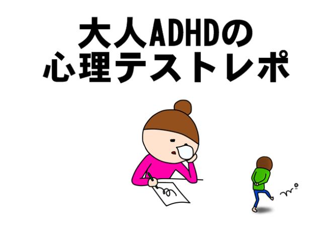 大人ADHD 診断方法