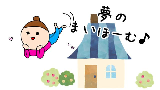 家賃が実る家