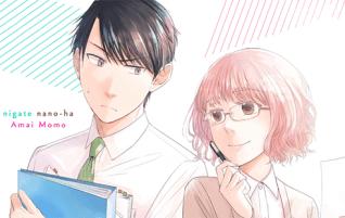 Koi Yobu, Mitsuyokon, and Nigate