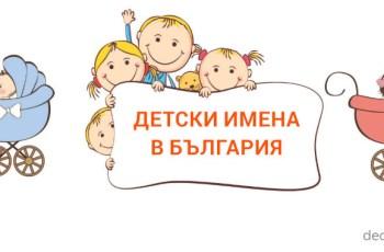 Детските имена в България