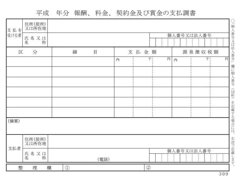 800  siharaicousyo - ライブカジノで稼いだお金、税金対象です。確定申告と支払調書の記入方法の解説