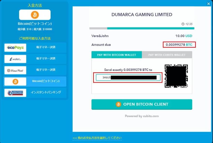 2017 07 03 210133 - ベラジョンカジノのビットコイン入出金方法・入出金限度額・入出金手数料の解説