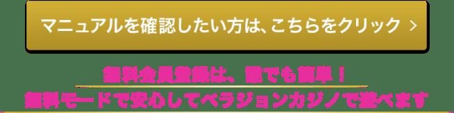 img11 1 - ベラジョンカジノ(Vera&John)の登録・入金・出金・ボーナス完全ガイド