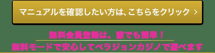img11 1 - 【2021年度】ベラジョンカジノの魅力・特徴を徹底解説!登録・入金・出金・評判・ボーナス・安全性のまとめ