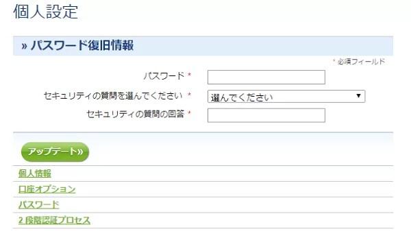 image8 - エコペイズのアカウント登録・口座開設方法の手順。会員ランクの解説とアップグレード方法