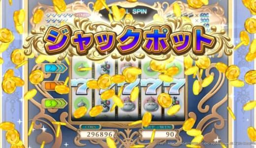 ベラジョンカジノのスロット高額当選ジャックポットで賞金者4億円の画像!ジャックポット攻略・必勝法の解説