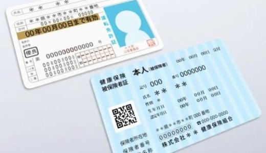 ベラジョンカジノの入金限度額を上げるための本人確認書類の内容と提出方法
