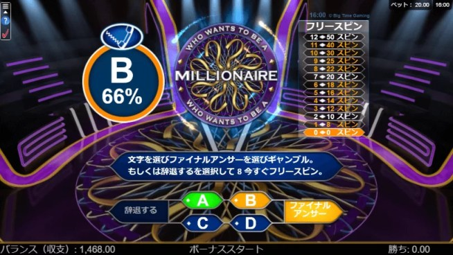 w08 1 300x169 - 「Who Wants To Be A Millionaire(フー・ウォンツ・トゥ・ビー・ア・ミリオネア)」のスロット紹介&遊び方、ゲーム解説