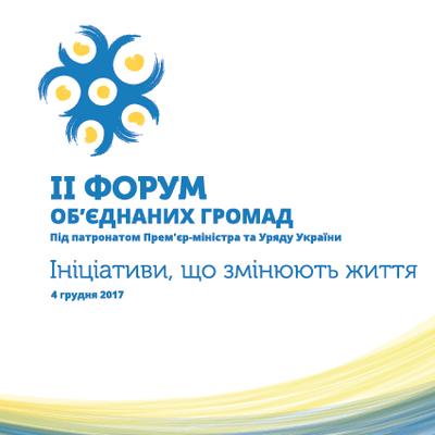 ПРЕС-АНОНС: 4 грудня відбудеться ІІвсеукраїнський форум об'єднаних громад