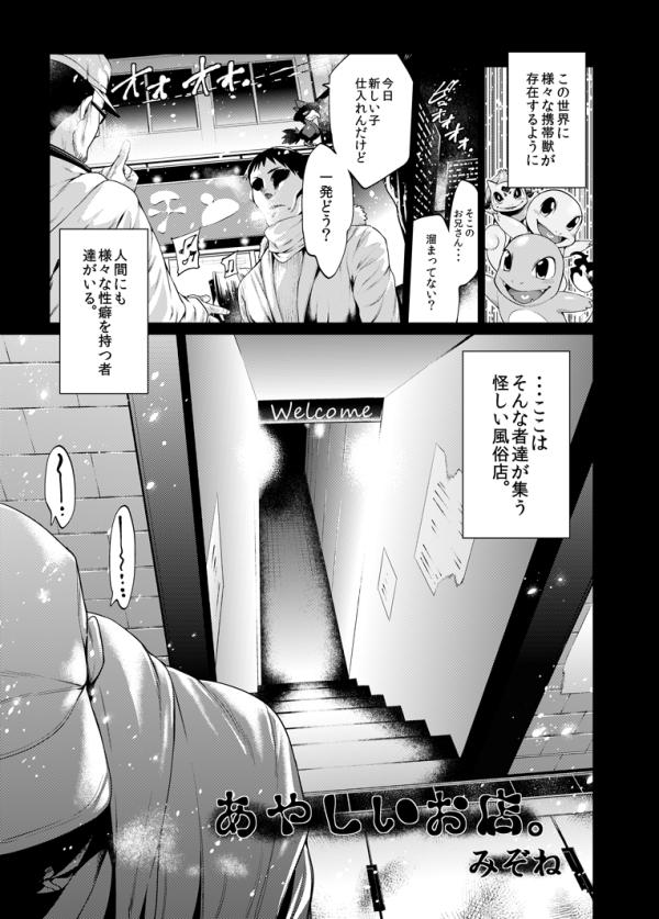 """亜人・ケモエロ漫画家""""みぞね""""氏の描いたポケモン風俗店!行きた過ぎるんだがどこにあるんですかあぁぁ!!"""