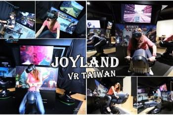 【台南娛樂】預約制VR動感體驗,大人小孩都會愛上它:JoyLand Arcade in Tainan