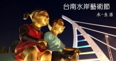 【台南景點】來散步吧!秋季版的元宵活動:水岸藝術節
