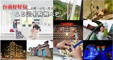 【台南景點】台南旅遊二日行程這樣玩!來台南旅遊最在地景點指南