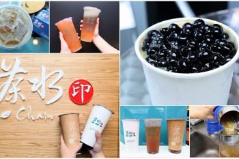 【台南美食】獨家漩茶沖泡技術,搭上L-阿拉伯糖!一杯好茶的回甘:茶水印人文茶飲